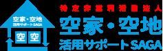空家・空地活用サポートSAGA ロゴ