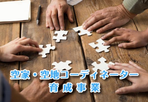 空家・空地コーディネーター